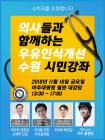 우유자조금관리위, '의사들과 함께하는 우유 인식 개선 수원 시민 강좌' 개최