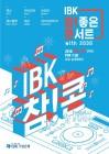 기업은행, 'IBK 참! 좋은 콘서트 with 2030' 개최