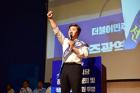 민주당 최고위원 도전하는 논산시장 세일즈 황명선