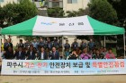 박정 의원,추석맞이 전기·가스 합동 안전점검 및 캠페인