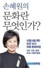 손혜원의 「문화란 무엇인가?」