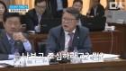 """4년 만에 다시 만난 조원진과 이재명. """"이재명 녹취록 틀겠다"""""""