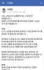 이재명 경기지사, '트위터 혜경궁 김씨'논란 , 제 아내 아니다!