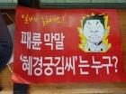 궁찾사, 경찰발표 반박한 이재명지사의 반박에 '재반박'