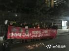 """""""사법적폐 청산 골든타임..박병대 고영한 전 대법관을 즉시 구속하라!"""""""