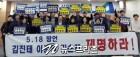 민주당 경북도당, 5.18 망언 의원 제명 촉구 성명 발표