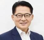 """박지원 의원 """"5.18 왜곡 및 폄훼자 처벌법 통과 못 시킨 국회도 책임 통감해야"""""""
