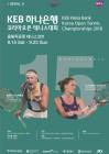 국내 유일의 WTA국제대회 '코리아오픈' 타이틀스폰서