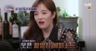 '인생술집' 황보라, 차현우에게 애정 드러내… 전현무♥한혜진·유소영♥고윤성·하현우♥허영지 공개연애 스타는?