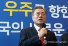 文대통령, 대전서 '4차산업혁명' 선도 주문