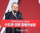 인사말 하는 한국당 박관용 선관위원장