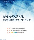 기업소비자전문가협회, '2018년 연차총회' 16일 개최