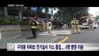 <서울>구의동 아파트 전기실서 가스 흡입...4명 병원 이송