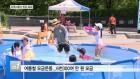 <서울>지역사회가 마련한 노원구 물놀이축제