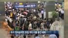<부산>추석 열차승차권 28일부터 이틀 동안 예매