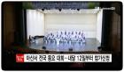 아산서 전국 동요 대회...내달 12일부터 참가신청