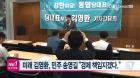 미래 김영환, 민주 송영길 후보 전북방문_티브로드 뉴스