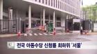 <서울>전국 아동수당 신청률 최하위 '서울'