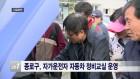<서울>종로구, 자가운전자 자동차 정비교실 운영