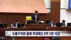 <서울>도봉구의회 올해 추경예산 8억 5천 삭감