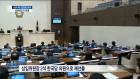 용인시의회 상임위원장에 한국당 2명 재선출