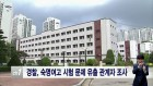 <서울>경찰, 숙명여고 시험 문제 유출 관계자 조사