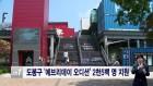 <서울>도봉구 '에브리데이 오디션' 2천 5백명 지원