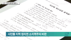 추석 민심...지역 정치권 뭐하나?_티브로드 뉴스