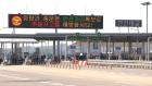 <인천> 추석 통행료 면제 효과…민자도로 이용객 '쑥'