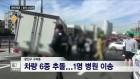 <서울>광진구 구의동 차량 6중 추돌...1명 병원 이송