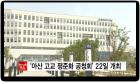 '아산 고교 평준화 공청회' 22일 개최