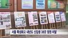<서울>서울 특성화고 내년도 신입생 38곳 정원 미달