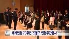 <서울>세계인권 70주년 '도봉구 인권주간행사'