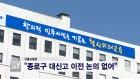 """<서울>서울교육청 """"종로구 대신고 이전 논의 없어"""""""