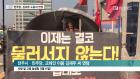 고공농성 500여 일…민주당, 김재주 씨 면담