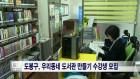 <서울>도봉구, 우리동네 도서관 만들기 수강생 모집
