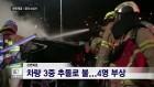 <서울>강변북로 차량 3중 추돌로 불...4명 부상