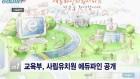 <서울>교육부, 사립유치원 에듀파인 공개