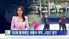 <서울>100회 동계체전, 태릉서 개막...4일간 열전