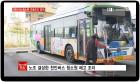 천안 버스 청소원 '못 받은 월급' 해결