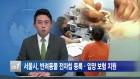 <서울>서울시, 반려동물 전자칩 등록· 입양 보험 지원
