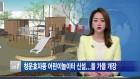 <서울>청운효자동 어린이놀이터 신설...올 가을 개장
