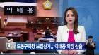 <서울>도봉구의장 보궐선거...이태용 의장 선출