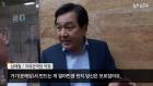 심재철, 부인 회사에 9천만원대 용역 논란