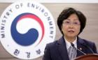'환경부 블랙리스트 의혹' 김은경 전 장관 출국 금지