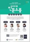 요리연구가 강레오·반려견 행동 전문가 강형욱·국범근·정여울 작가 참여 '인문소풍'