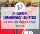 '2019 대한민국 대중문화예술상' 가수 양희은, 배우 김혜자 등, 5인 문화훈장 수훈