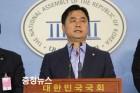 김종민 의원, 증권관련 집단소송법 개정안 발의