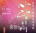 세종시문화재단, 12월 기획공연 '사랑이여' 선보인다