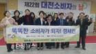 대전소비자공익네트워크, 똑똑한 소비자가 되자! 캠페인 열어